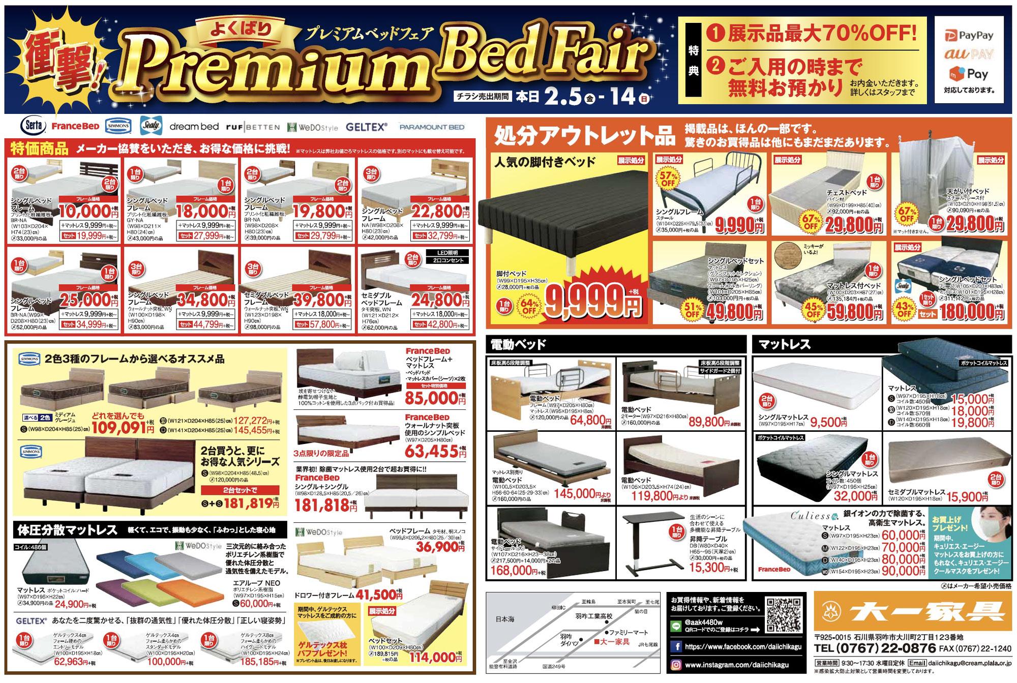 衝撃!Premium BED Fair開催‼