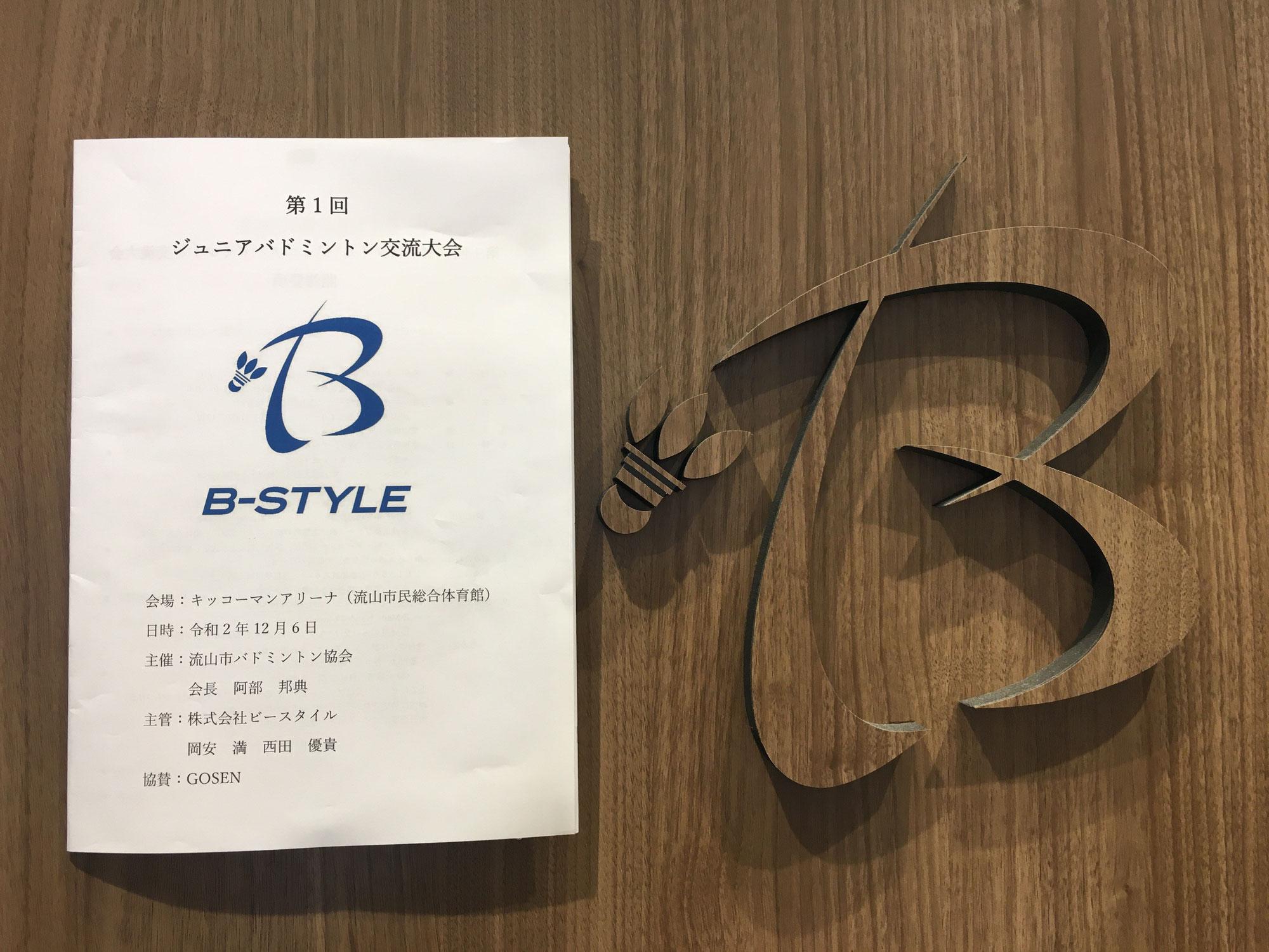 大会結果☆第1回B-STYLEジュニアバドミントン交流大会♪