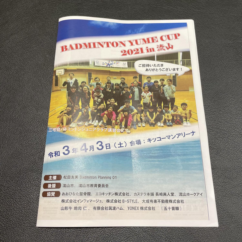 BADMINTON YUME CUP 2021 in 流山☆