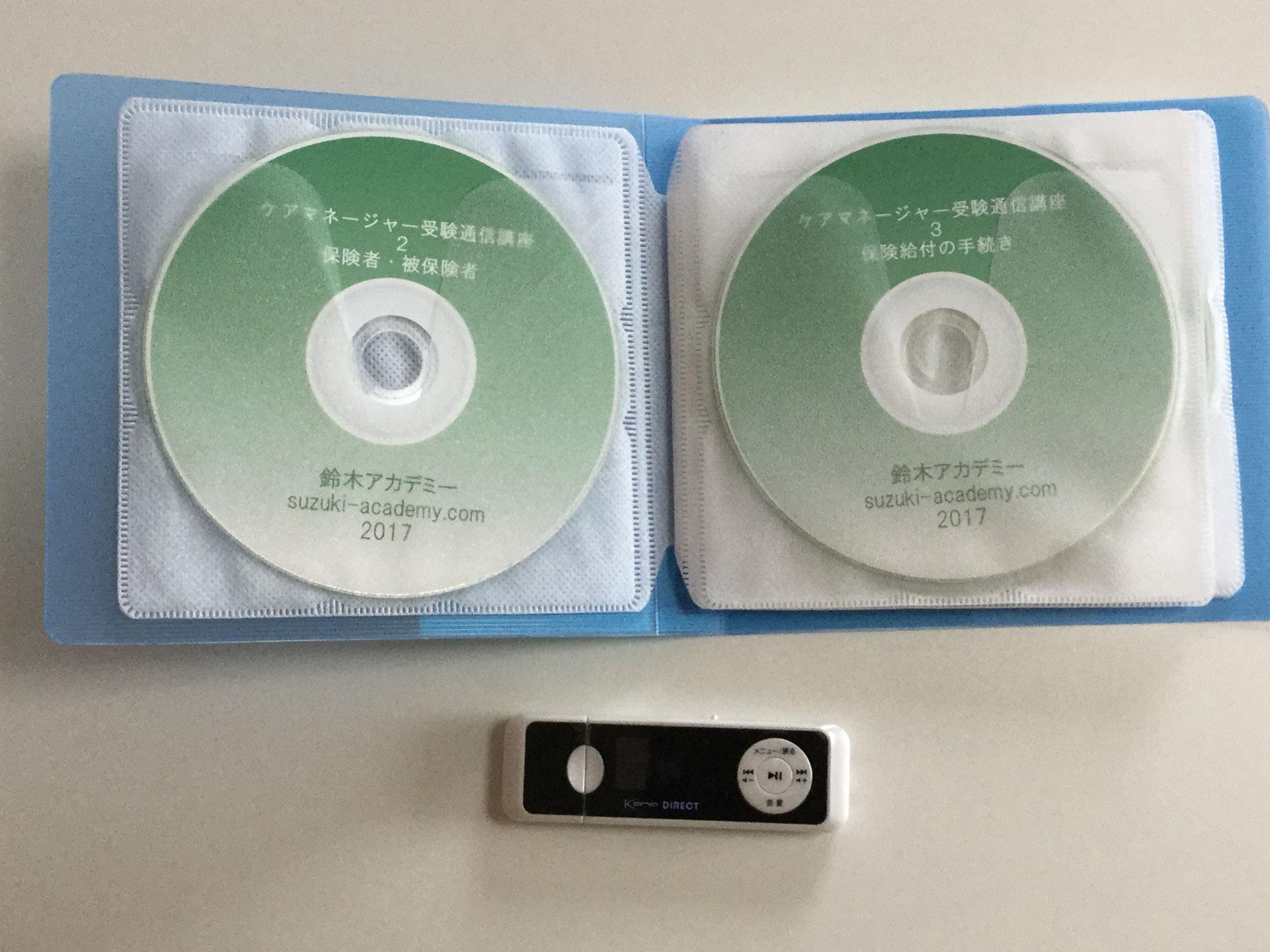 ケアマネ受験のための動画配信型講座
