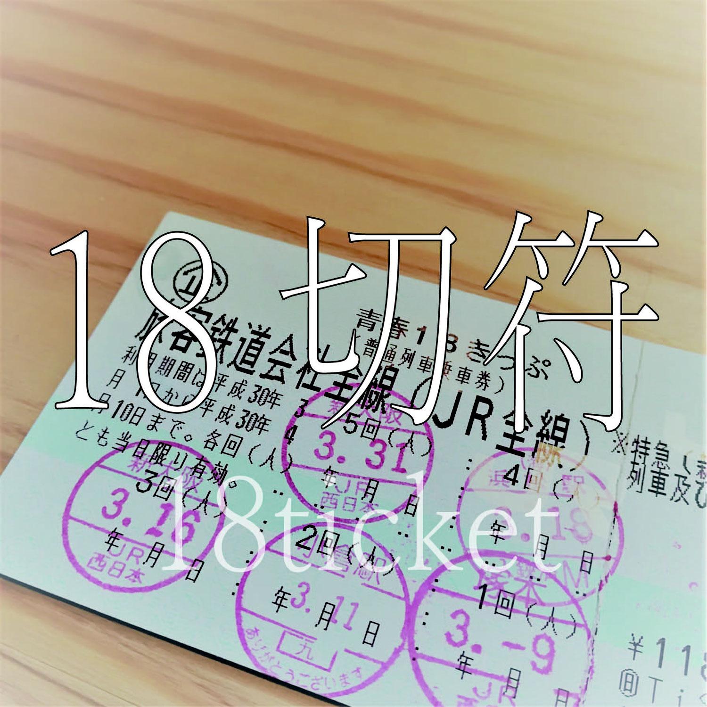 大阪から岡山日帰り|2018年春18切符の旅