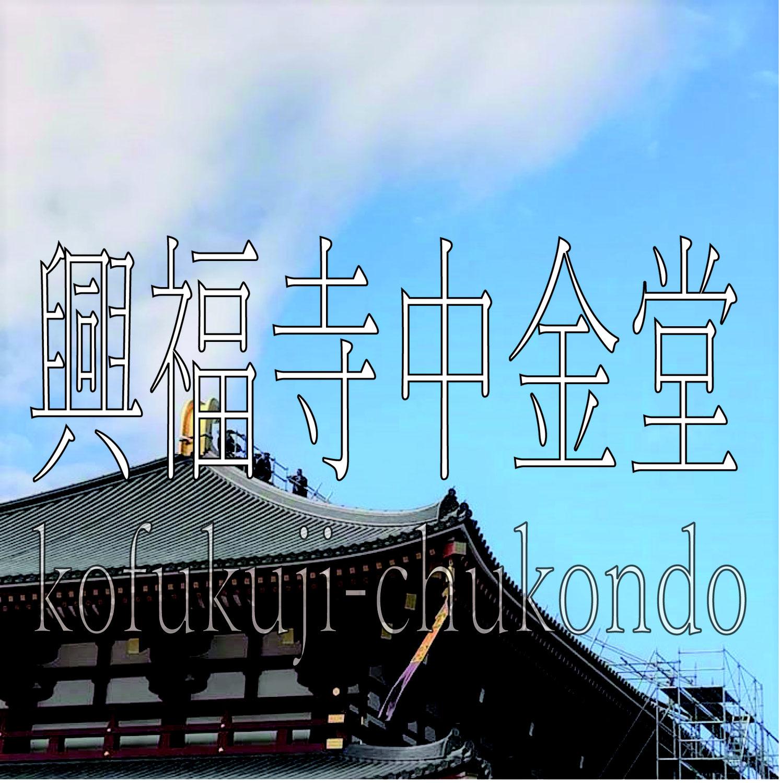 奈良 興福寺中金堂再建落慶法要|平成30年10月7日