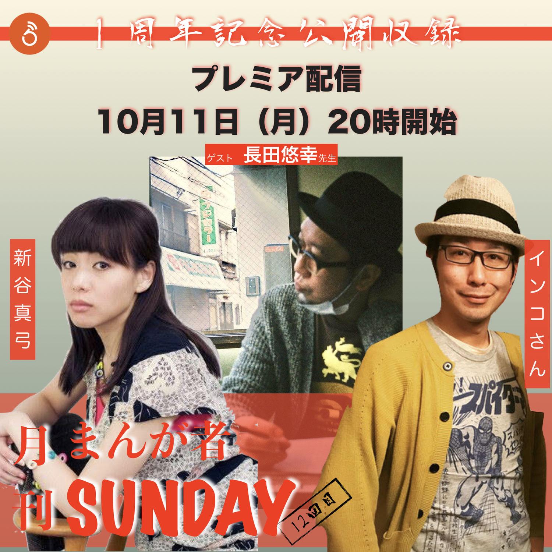 公開収録!月刊まんが者SUNDAY第12回【1周年記念】について