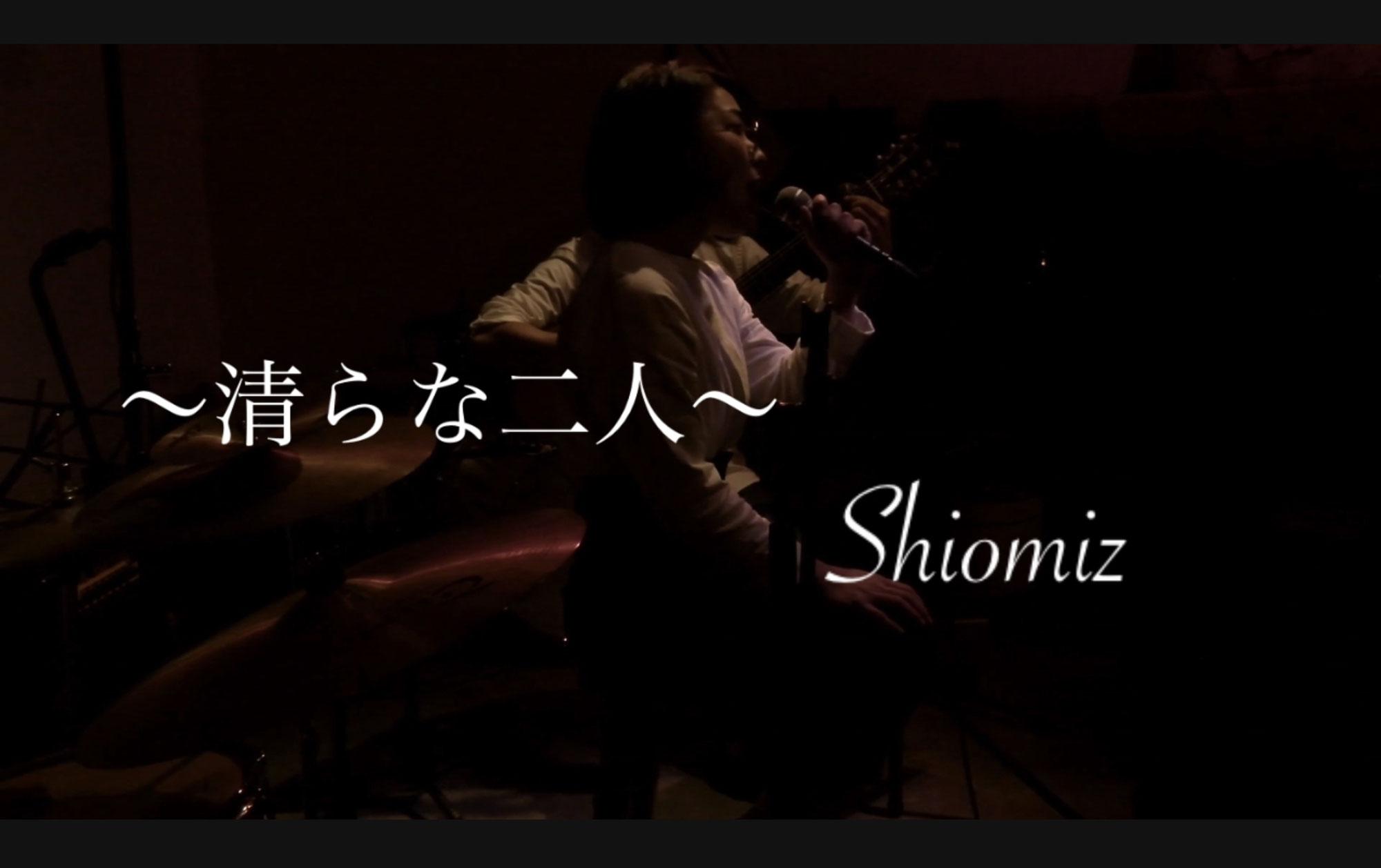 """【公開】2020.12.29. 汐水  """"清らな二人""""  """"月とお水"""""""