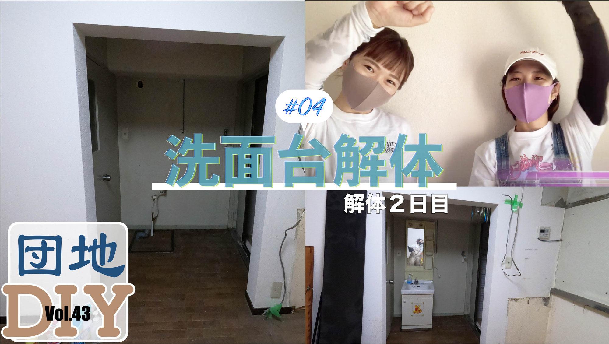 〜 団地改装プロジェクト〜 【解体最終回】