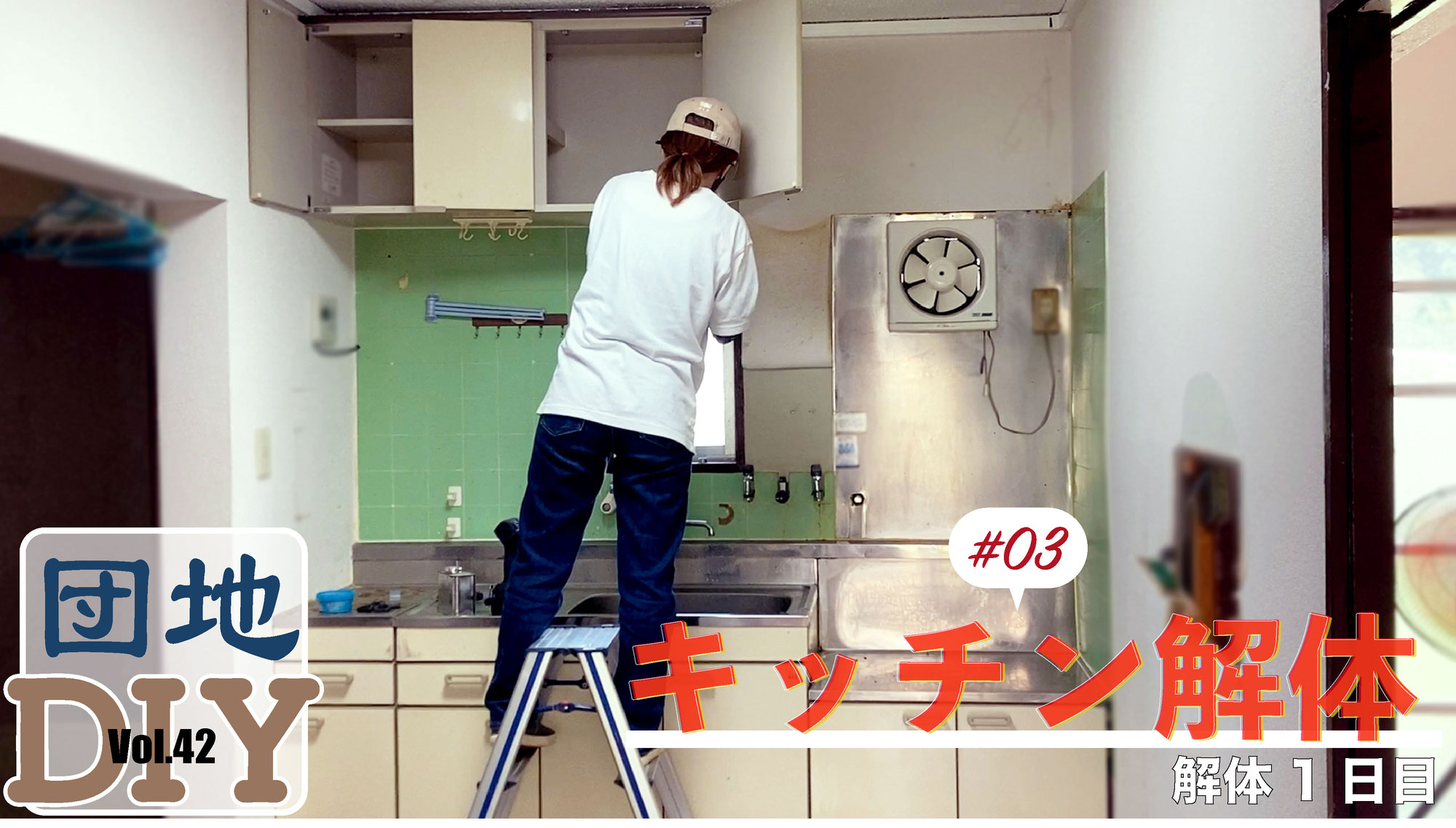 〜 団地改装プロジェクト〜 【解体編3】