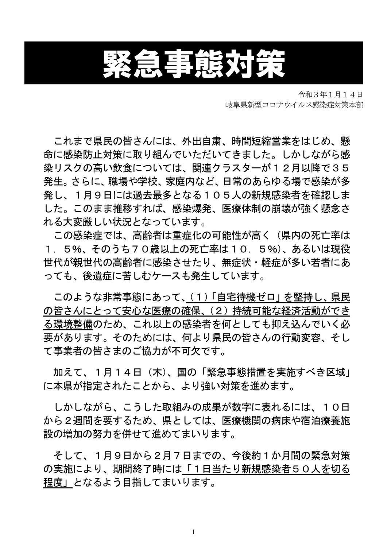 岐阜県:緊急事態宣言発令中