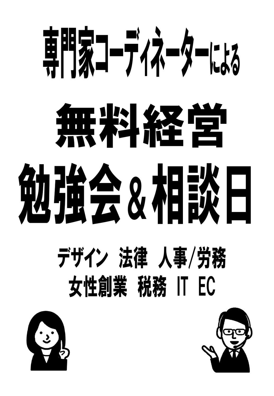 R3.8月専門家相談日のお知らせ