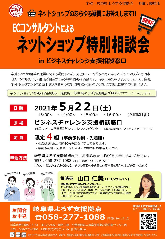 5/22 ネットショップ特別相談会開催のお知らせ(ぎふメディアコスモス))