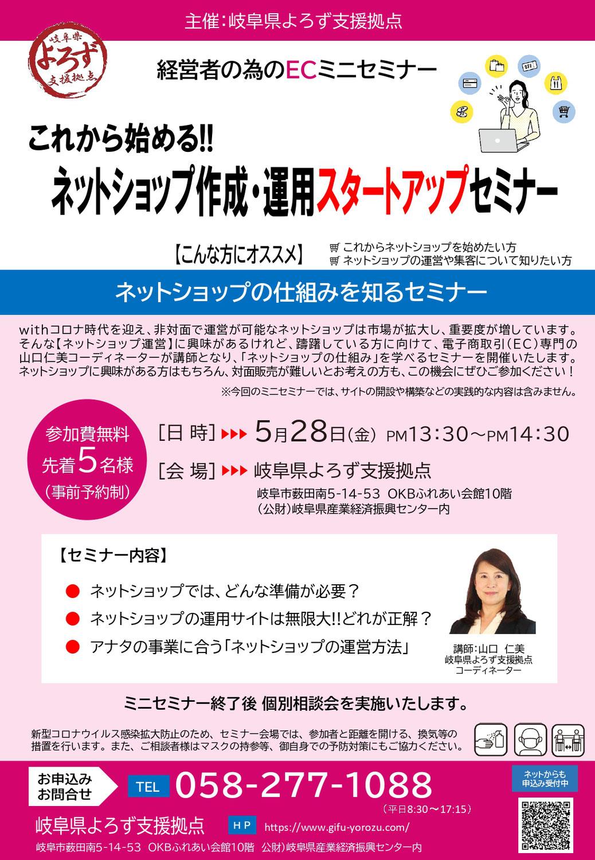 5/28 ECミニセミナー開催のお知らせ(岐阜市)