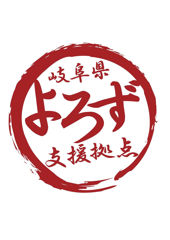 令和3年度岐阜県よろず支援拠点コーディネーター