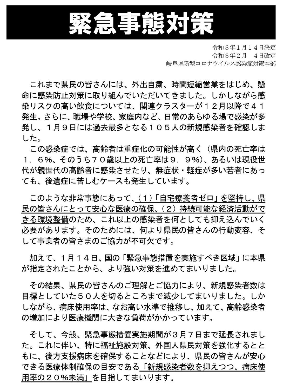 岐阜県:緊急事態宣言の延長