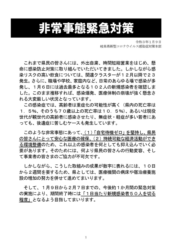 岐阜県における非常事態宣言