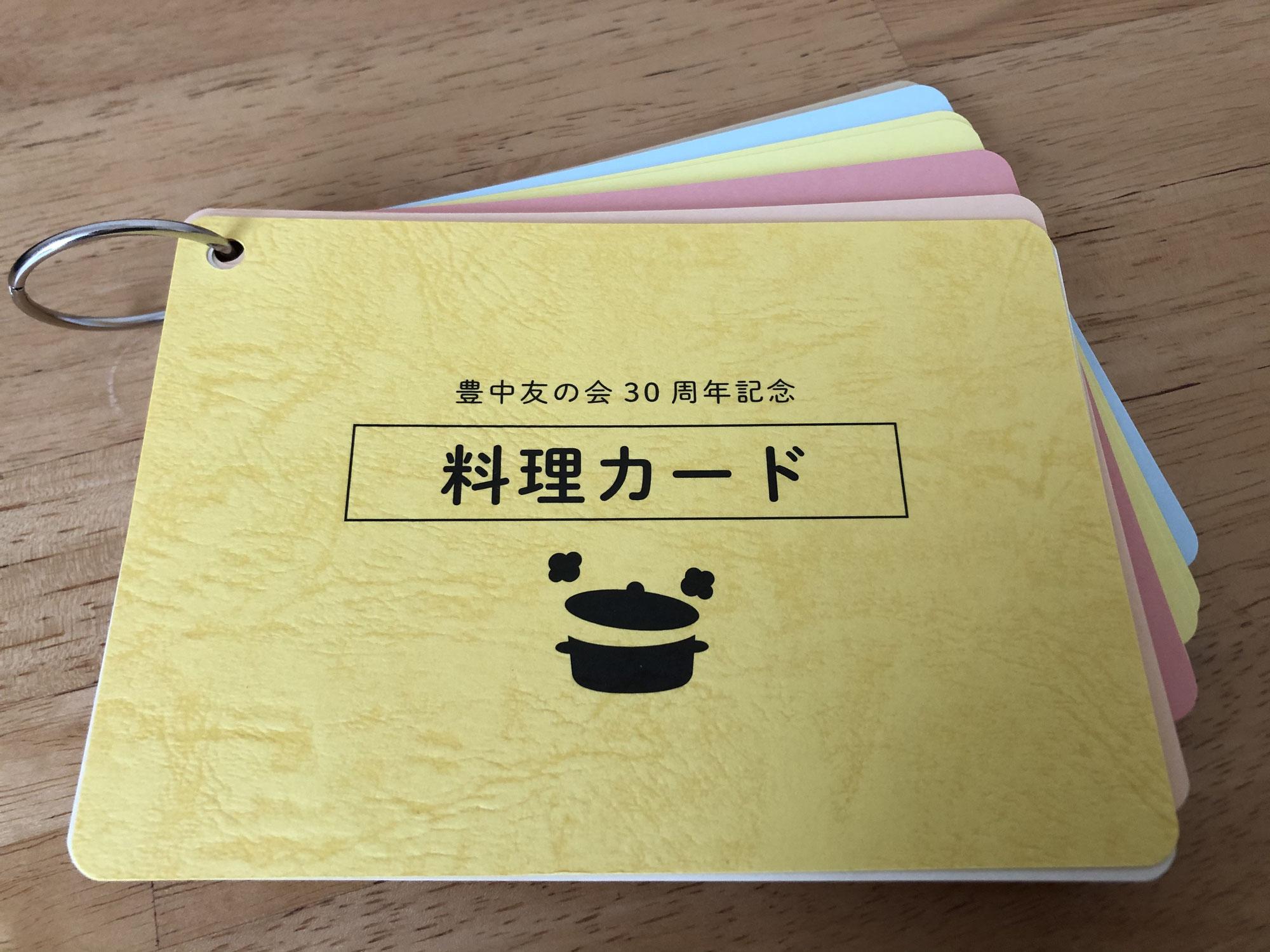 豊中の料理カードで作りました。