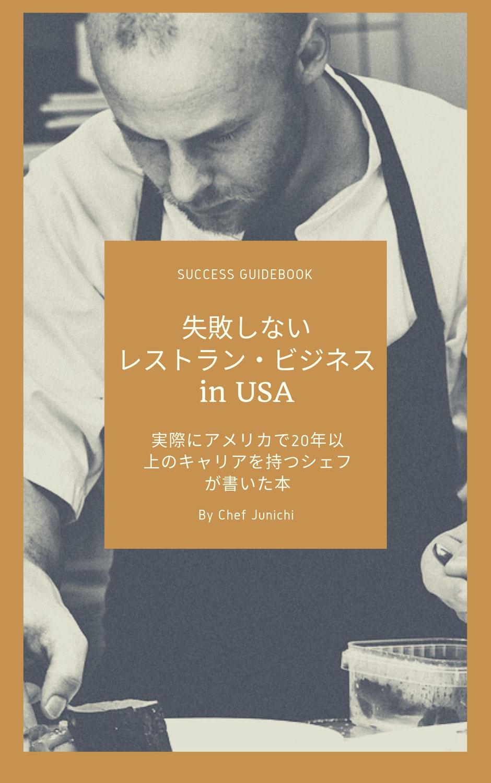 失敗しないレストランビジネス in U.S.A.