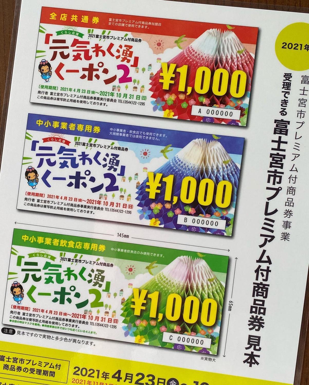 ◆富士宮市プレミアム付商品券ご利用いただけます