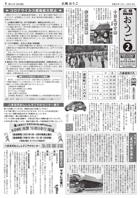 広報おうご(2021年2月号)