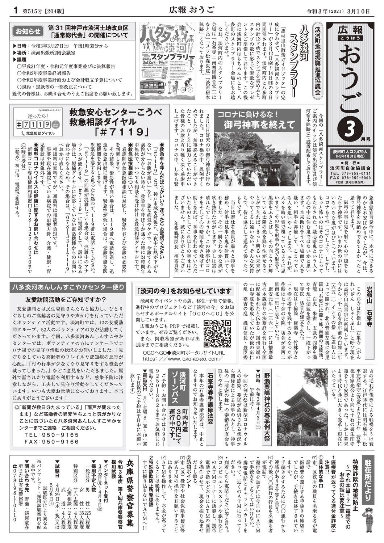 広報おうご(2021年3月号)