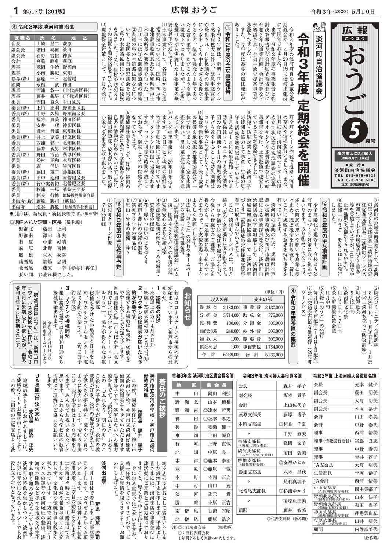 広報おうご(2021年5月号)