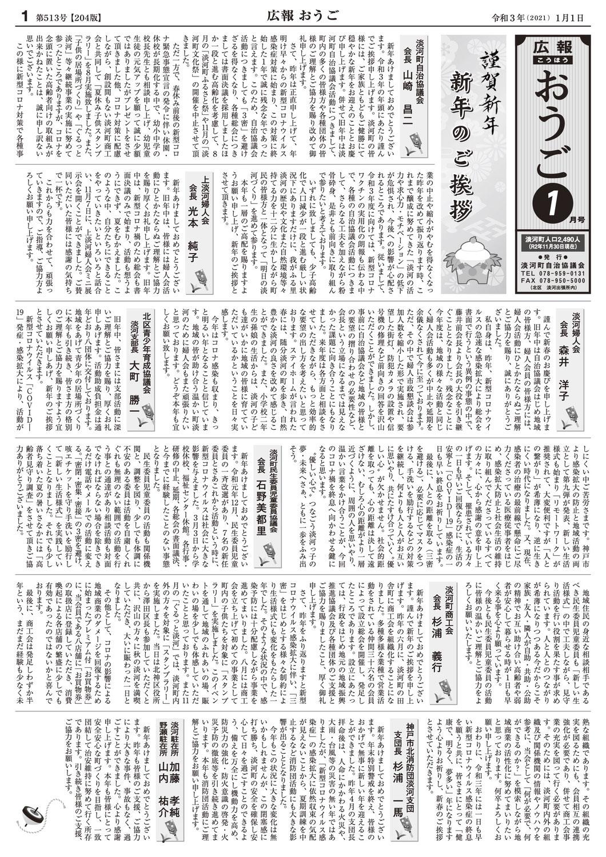 広報おうご(2021年1月号)