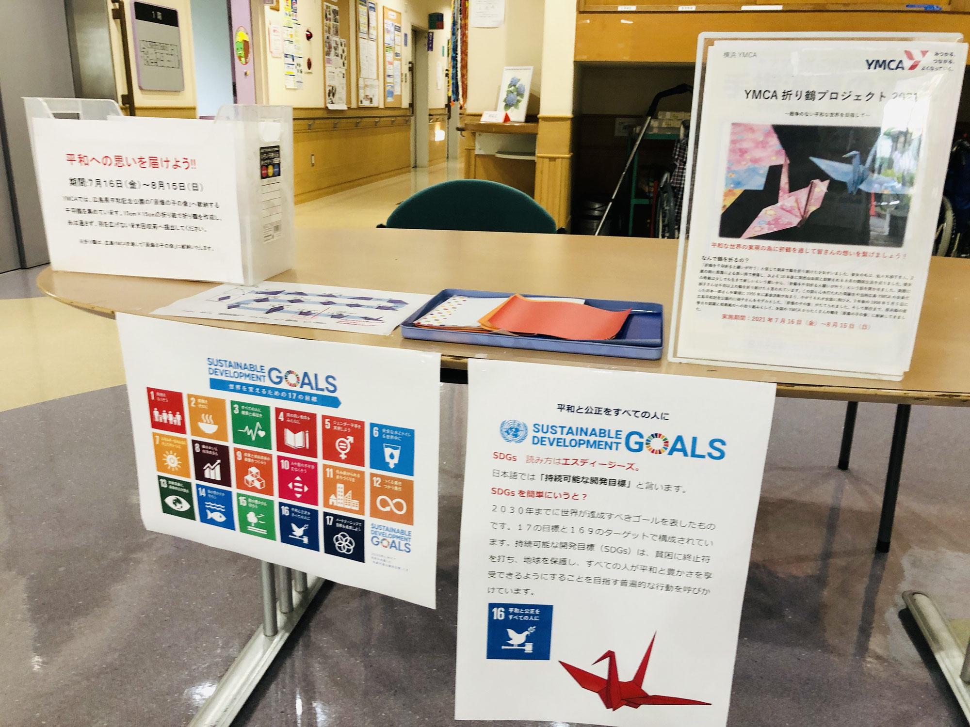 YMCA折り鶴プロジェクト2021