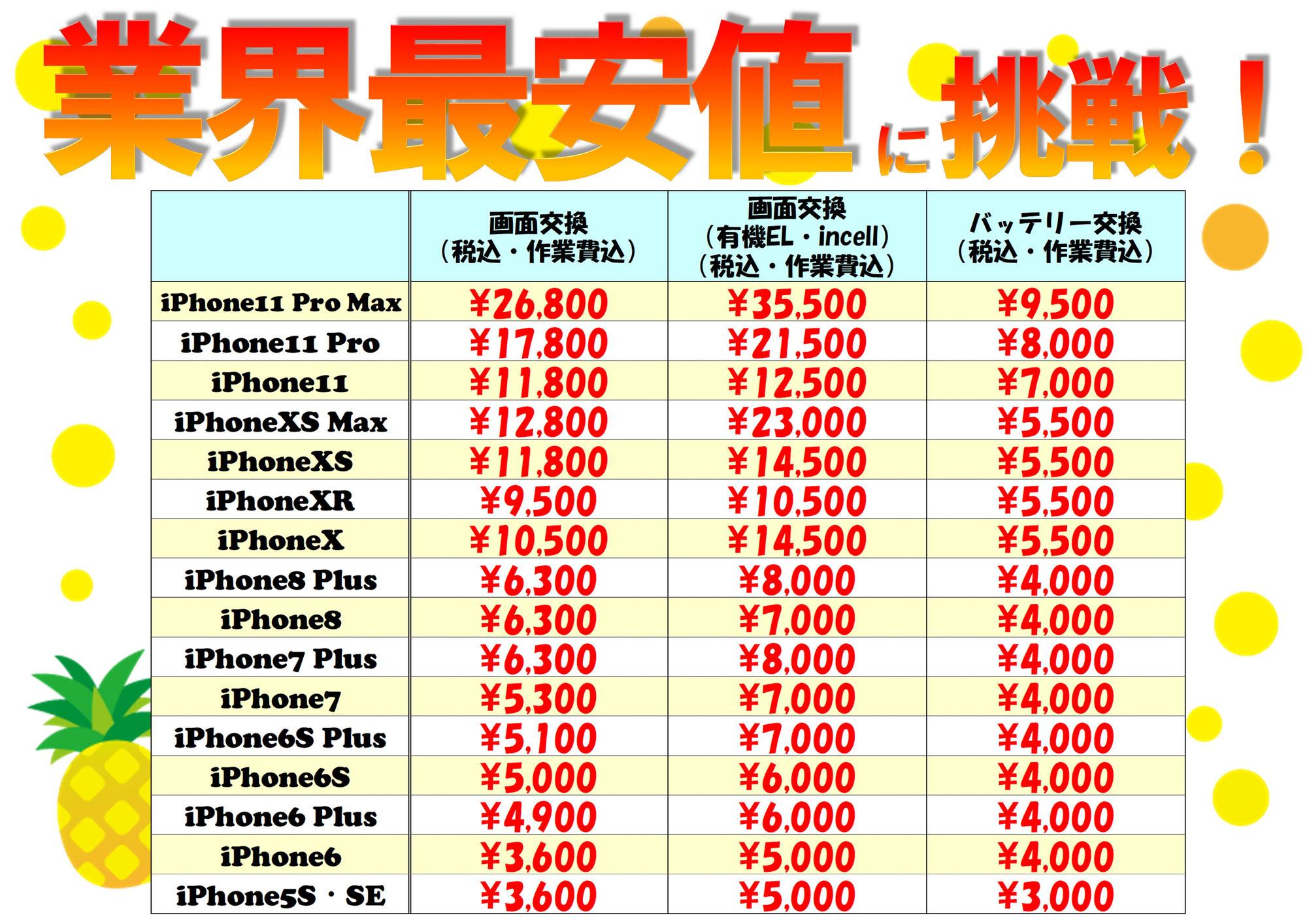 【iPhone 修理 所沢】所沢でiPhoneの修理が一番安いのはここだ!徹底比較!比べてください! 埼玉所沢
