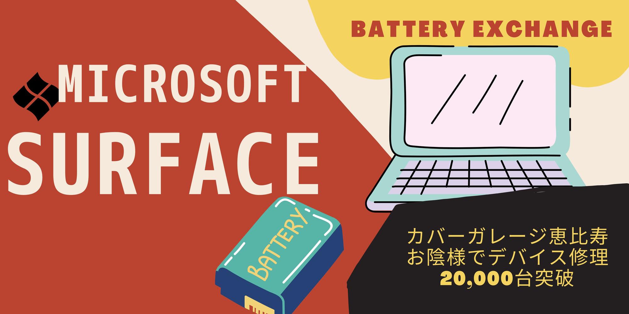 Surfaceバッテリー交換料金