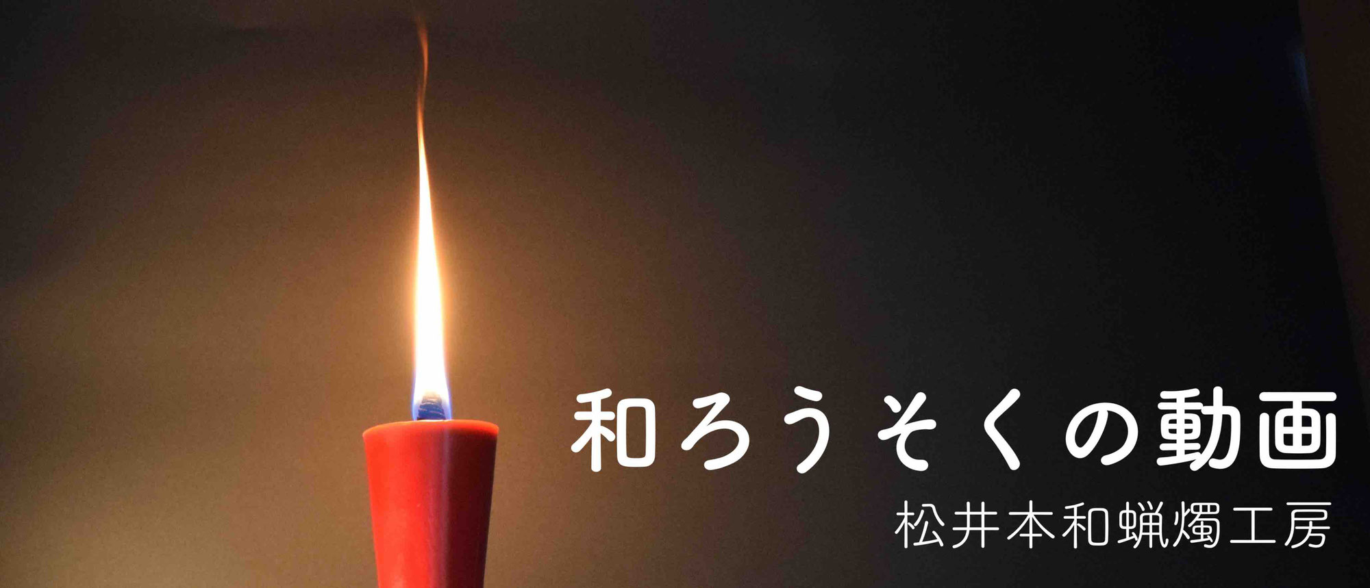 和ろうそくの動画 松井本和蝋燭工房 製造方法 炎の揺らぎなど 愛知県岡崎市