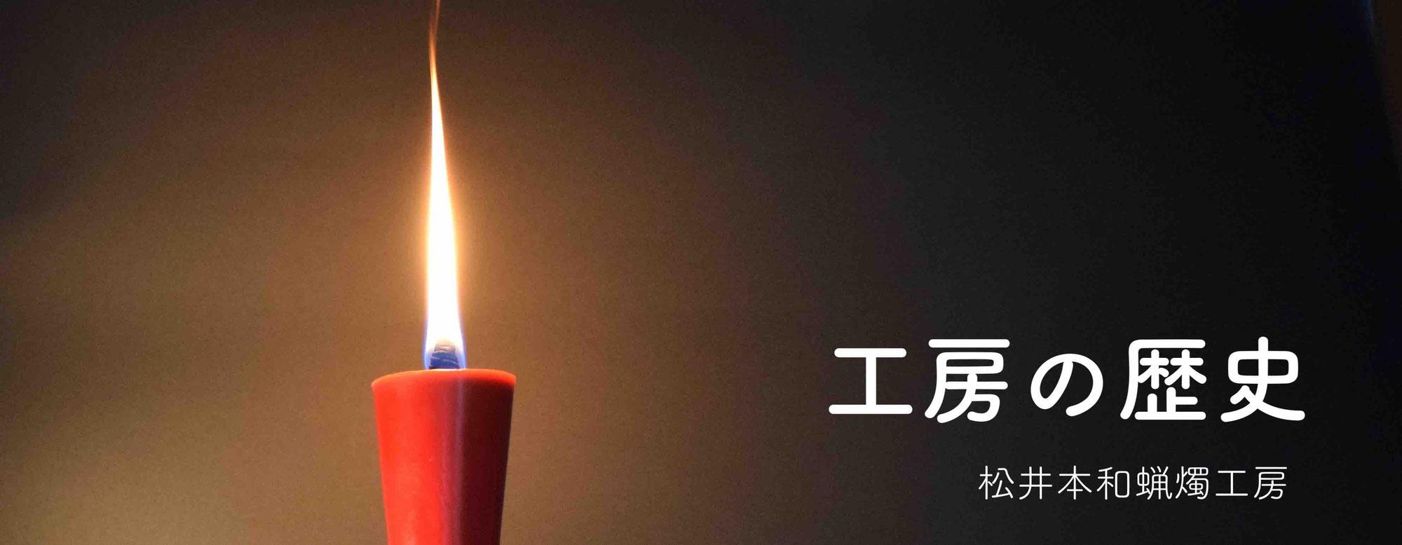 最高級手作り和ろうそく店の歴史 松井本和蝋燭工房 愛知県岡崎市