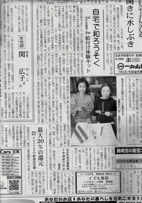 東海愛知新聞 自宅で和ろうそく 絵付け体験キット メディア掲載