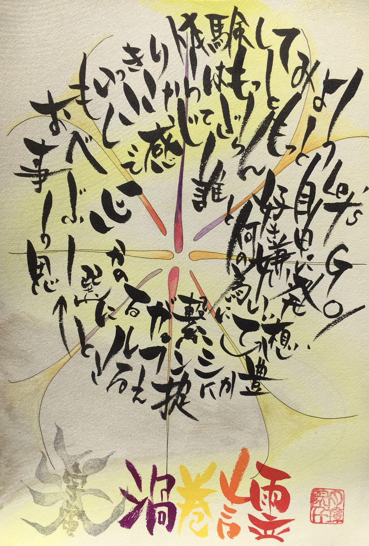 オリジナル作品:11/30日 双子座の満月