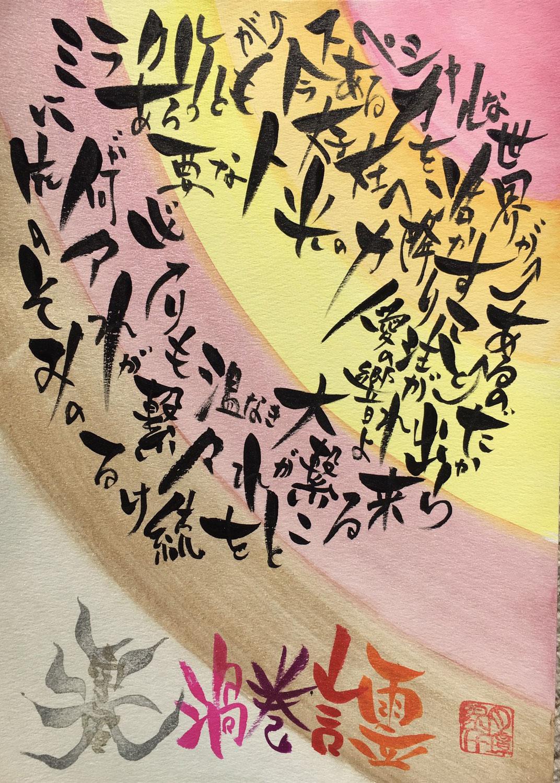 オリジナル作品:12/30日 蟹座の満月