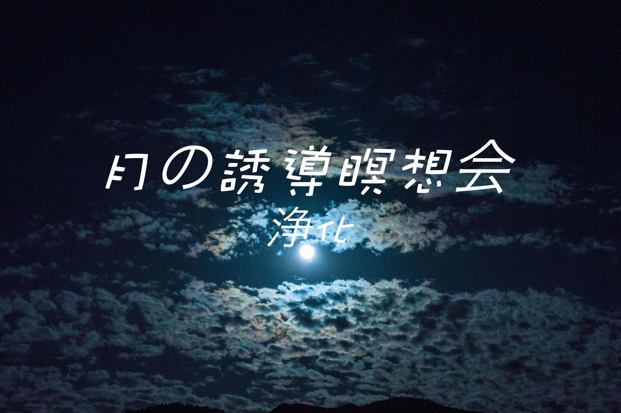 月の誘導瞑想会 第2・4土曜日開催
