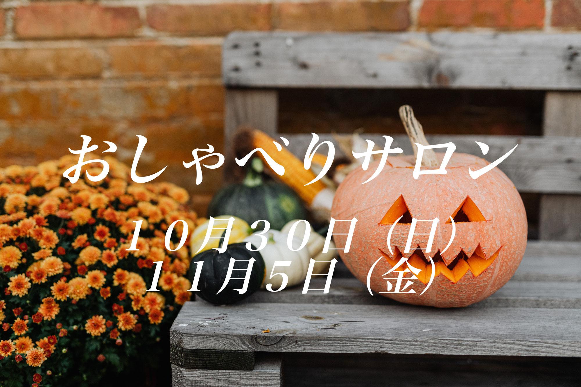 10月満月の定期配信お便り 宇宙(そら)言霊