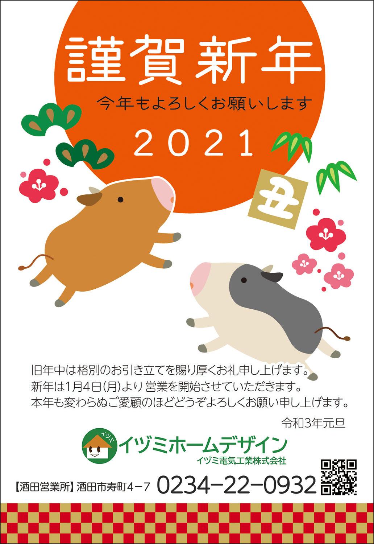 【2021】新年あけましておめでとうございます!