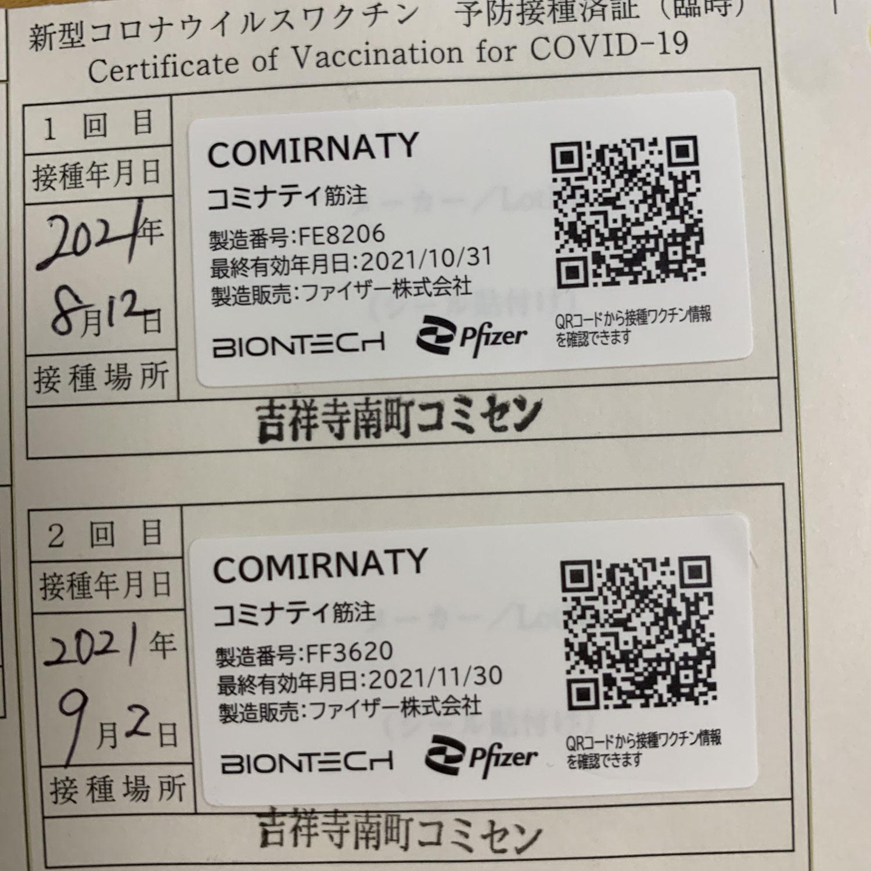 ワクチン接種(二回目)