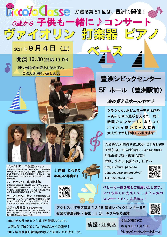 次回の、0歳から、子供も一緒に♪コンサート、は、豊洲駅前のホールで、四人で!
