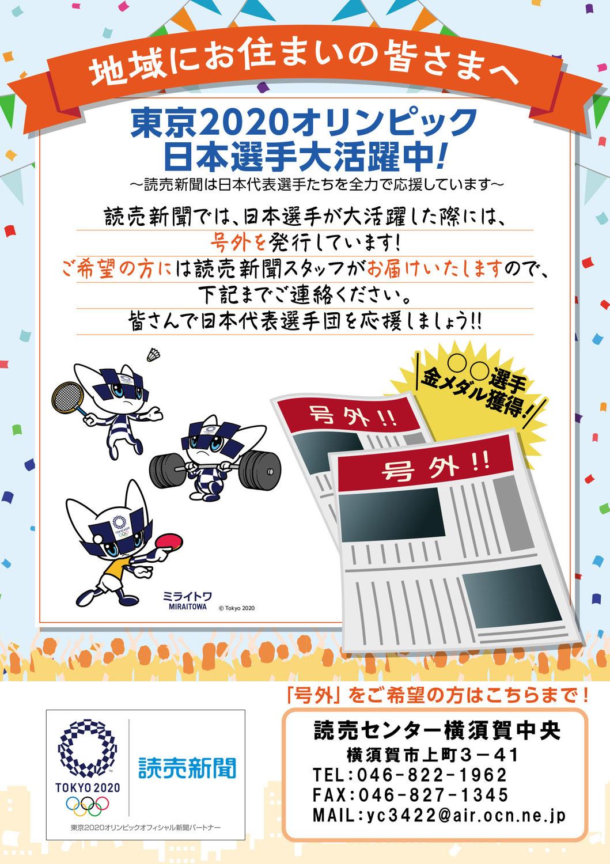オリンピック号外プレゼント!!