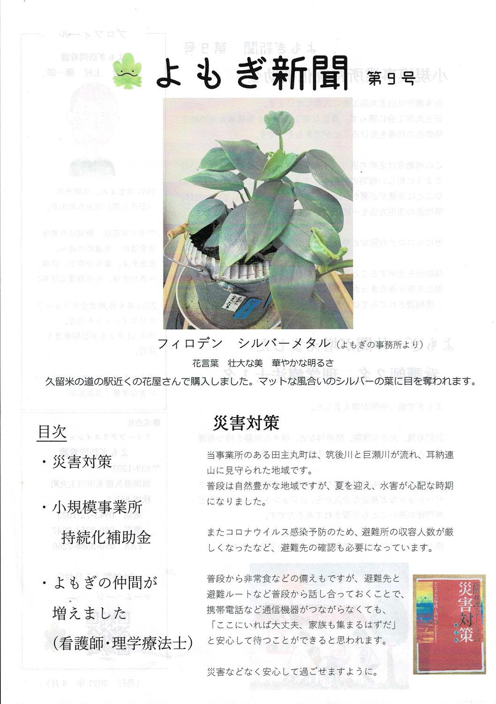 よもぎ新聞 第9号