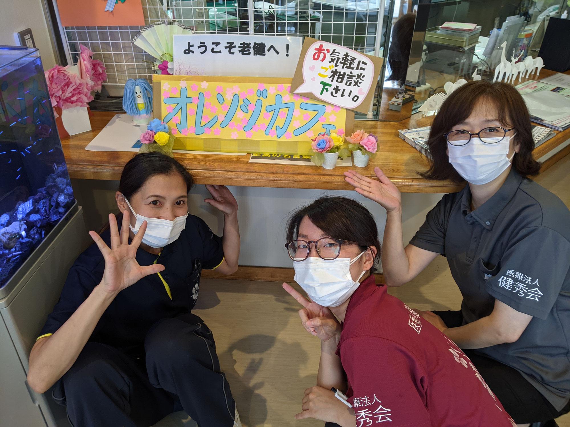 ろうけん戸田 オレンジカフェについて