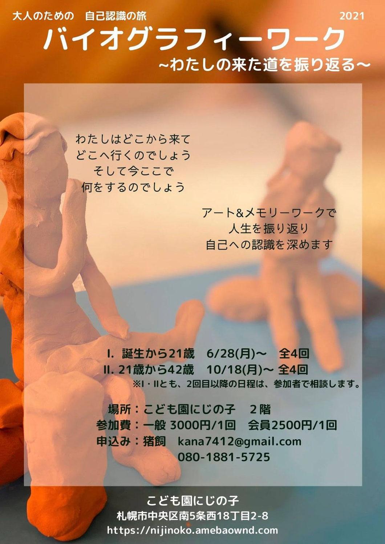 【6/28〜札幌】バイオグラフィーワーク