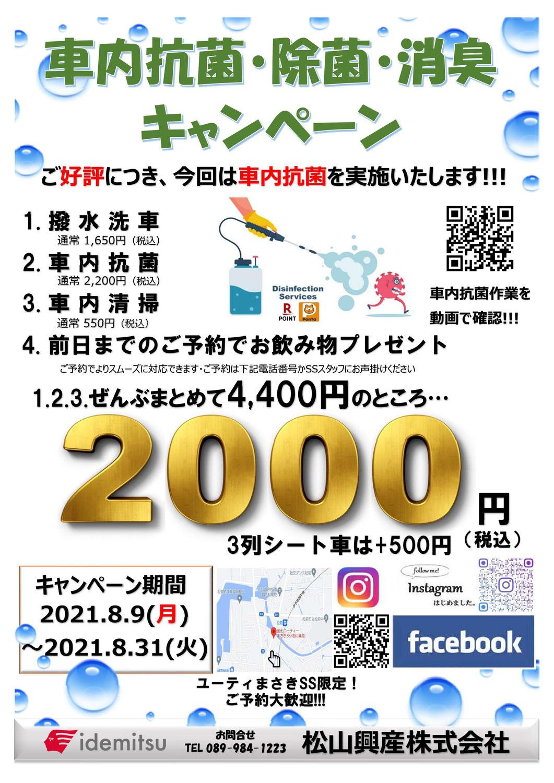 8月キャンペーン 洗車・抗菌セット格安実施!