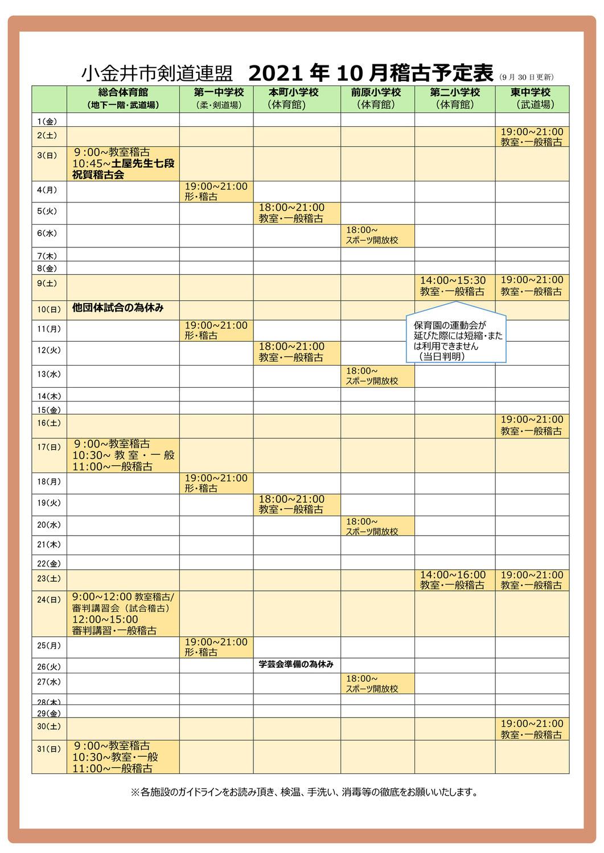10月稽古予定表(小金井市剣道連盟)