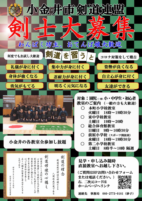 小金井市剣道連盟会員を募集しております!