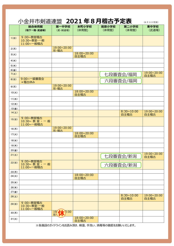 8月稽古予定表(小金井市剣道連盟)
