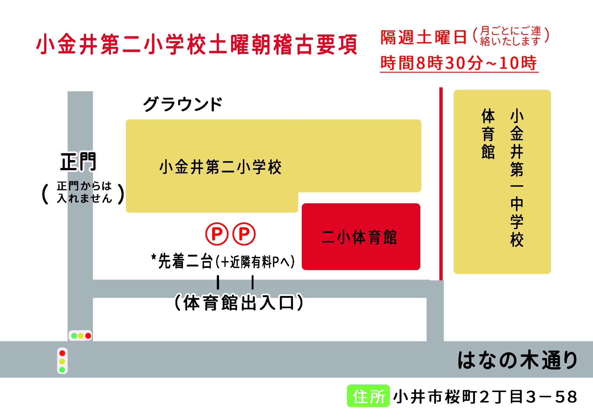 小金井第二小学校土曜早朝稽古のおしらせ