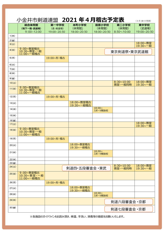 4月稽古予定表(小金井市剣道連盟)