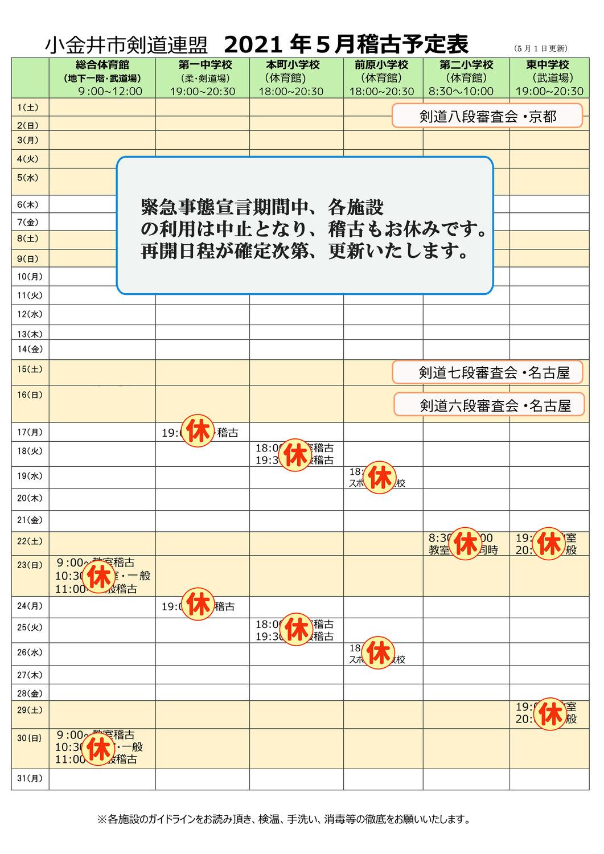5月稽古予定表(小金井市剣道連盟)