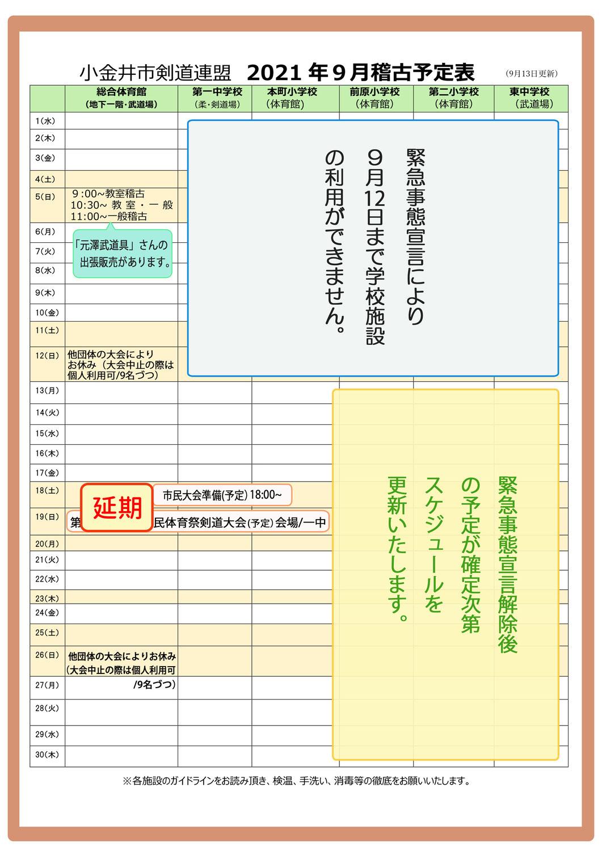 9月稽古予定表(小金井市剣道連盟)