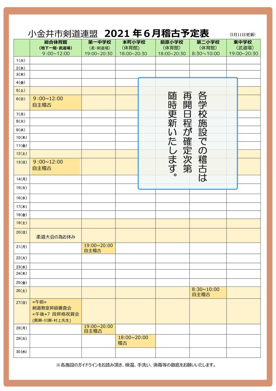 6月稽古予定表(小金井市剣道連盟)